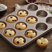 碳鋼12連小蛋糕模具馬芬杯連模不黏烤盤烤箱用6連紙杯麥芬烘焙做