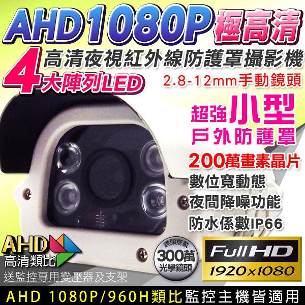 監視器 高清AHD戶外型攝影機 4大顆陣列式LED燈 可調鏡頭2.8-12mm 一鍵切換 台灣安防