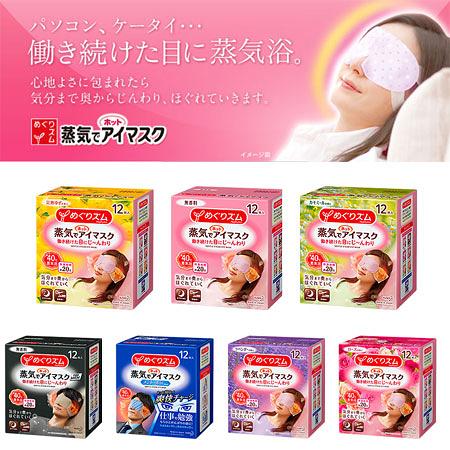 日本 KAO 花王 溫感蒸氣眼罩 (12枚/盒裝) 眼罩 蒸氣眼罩 花王 蒸氣 熱敷眼罩 花王眼罩