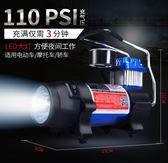 年終大促 天亞小轎車單缸12v便攜式車載充氣泵汽車用打氣泵輪胎電動充氣泵