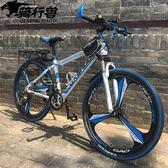 自行車 21/24/27速雙碟剎成人26寸男女式一體輪變速單車-凡屋