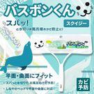 日本山崎小海豹風呂刮水器【櫻桃飾品】【2...