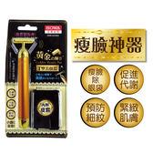 SOWA 黃金T型美顏棒 美容棒(不含電池)◆四季百貨◆