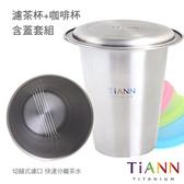 鈦安 TiANN  *咖啡杯泡茶組* 濾茶杯+鈦蓋+原色咖啡杯 套組