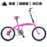 折疊自行車 20寸成人折疊自行車超輕變速便攜兒童自行車男女學生單車 潮先生 igo
