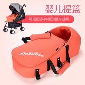 嬰兒手提籃新生兒外出睡藍車載安全便攜式寶寶搖籃床汽車嬰兒提籃HL 年貨必備 免運直出