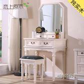 全實木45\50\60\70\80\90厘米美式簡歐化妝台迷你床頭小梳妝台鏡 MBS「時尚彩虹屋」
