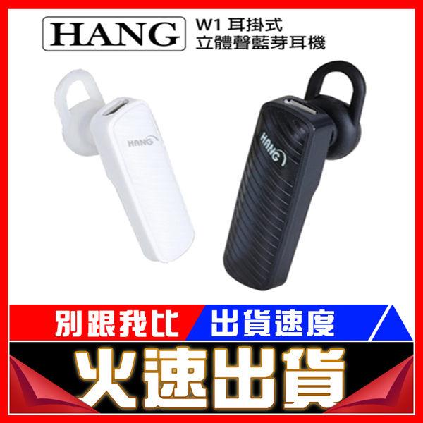 [24hr-快速出貨] HANG W1 耳掛式 立體 藍芽 耳機 無線 外出 運動 方便 接聽-藍芽耳機新品