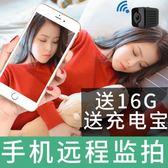 迷你攝像頭 微型攝像頭超小隱形手機wifi遠程針孔高清迷你偽裝無線監控攝影頭 igo 玩趣3C
