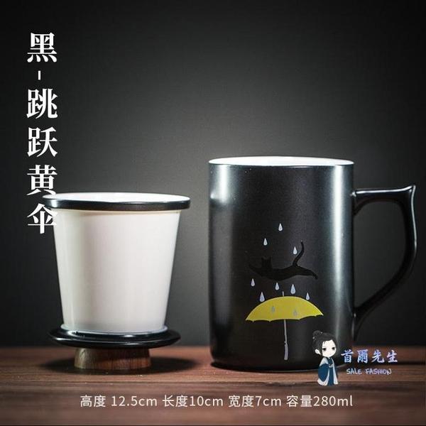 濾茶杯 辦公泡茶杯陶瓷帶蓋過濾馬克杯茶杯家用濾茶杯喝茶過濾杯