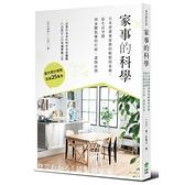 家事的科學(日本清潔專家教的輕鬆持家術.從生活空間到身體肌膚的打掃選物法則)