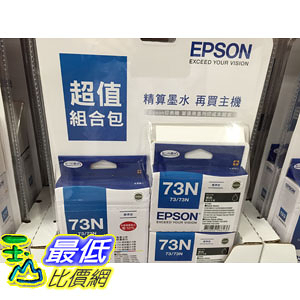 [COSCO代購] EPSON INK 73N VALUE PK EPSON 73N 墨水超值組 黑X2+彩色組X1 _C89369