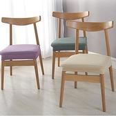 椅套 買一送一防水餐桌椅子套罩通用彈力現代簡約家用凳子套辦公坐墊套【快速出貨八折搶購】