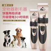 全館85折 寵物專用剃毛器電推剪給狗狗推毛剃毛機