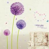 紫色蒲公英壁貼 《生活美學》