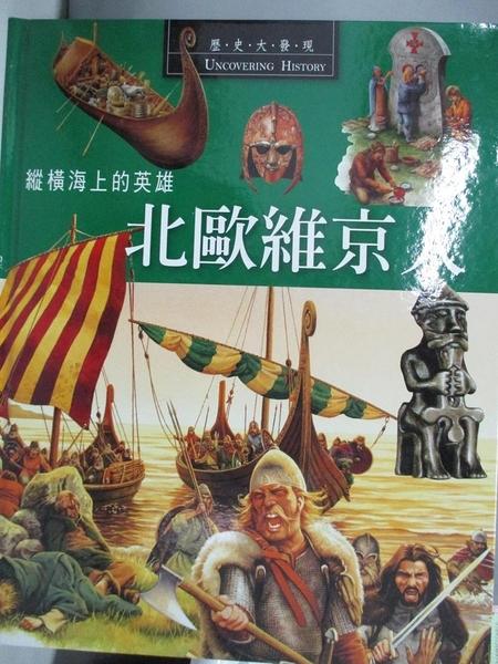 【書寶二手書T1/少年童書_DM5】北歐維京人 : 縱橫海上的英雄 / Neil Grant作_格蘭特
