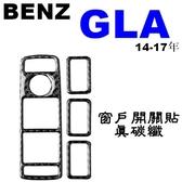 BENZ 窗戶開關 真碳纖裝飾貼 GLA180 GLA250 GLA45 X156 沂軒精品 A0567