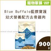 寵物家族-【活動促銷249】Blue Buffalo藍饌-寶護系列幼犬營養配方去骨雞肉900g