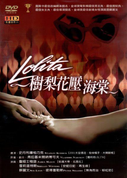 樹梨花壓海棠 DVD (音樂影片購)