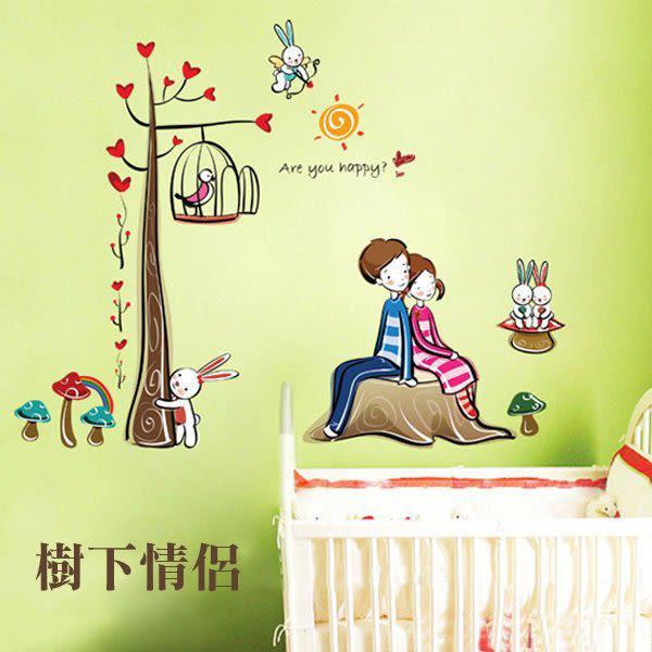 壁貼 樹下情侶 創意壁貼 無痕壁貼 壁紙 牆貼 室內設計 裝潢【BF0872】Loxin