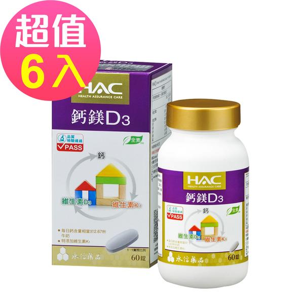 【永信HAC】鈣綜合錠x6瓶(60錠/瓶)-全素