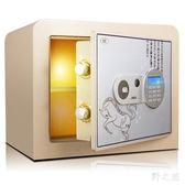 新款保險箱家用全鋼迷你入墻辦公防盜mj6304【野之旅】TW