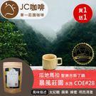 【買一送一】JC咖啡 半磅豆▶瓜地馬拉 暴風莊園 水洗★COE#28競標批次▶出貨半磅*2包(同品項)