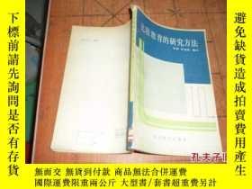 二手書博民逛書店比較教育的研究方法罕見館藏11818 :朱勃,王孟憲編譯 教育科
