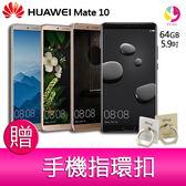 分期0利率 HUAWEI 華為 Mate 10 4G/64G LTE 雙卡 智慧型手機 贈『手機指環扣*1 』
