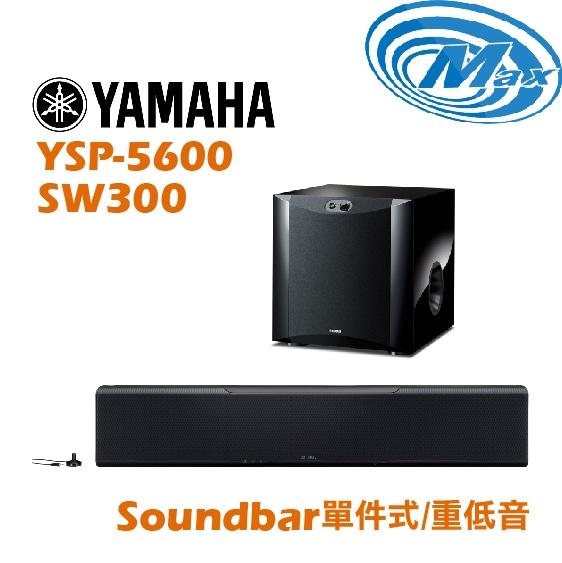 《麥士音響》 YAMAHA山葉 單件式Soundbar YSP-5600/SW300 鋼烤組合