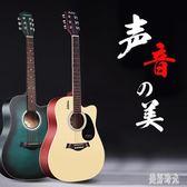 單板民謠吉他40寸41寸初學者男女生入門木吉它男女樂器 zh7022『美好時光』