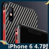 iPhone 6/6s 4.7吋 雙色金屬邊框+PC類碳纖維背板 四角防摔 卡扣組合款 保護套 手機套 手機殼