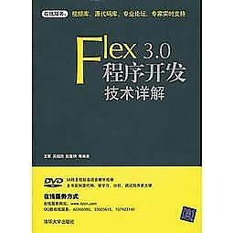 簡體書-十日到貨 R3Y【Flex 3.0程式開發技術詳解(配光碟)】 9787302236788 清華大學出版社 作