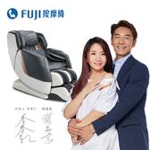 全新上市◢ FUJI按摩椅 摩術椅 FG-7350
