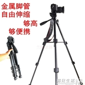 佳能三腳架750D單反5D4便攜60D攝像頭80D相機100D三角800D支架70D 中秋節全館免運