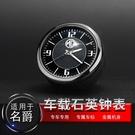 MG名爵HS36ZSGSGTSW汽車時鐘錶 中控儀錶臺電子鐘錶 石英錶車載錶 薇薇