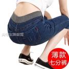 七分褲女七分褲女高腰牛仔褲女夏大碼女裝0斤胖mm鬆緊腰彈力小腳褲中褲 快速出貨