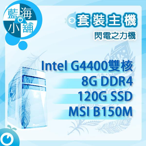 套裝電腦主機 閃電之力機 桌上型電腦 (Intel G4400雙核/8G/120G/MSI B150M)