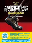 護腳聖經:跑者、山友、舞者、健行者、戰鬥人員、極限運動員必備的傷害預防與治療大..