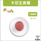 (冷凍2000免運)Carnivore RAW卡尼〔犬貓冷凍生肉餐,110g*12入〕產地:台灣