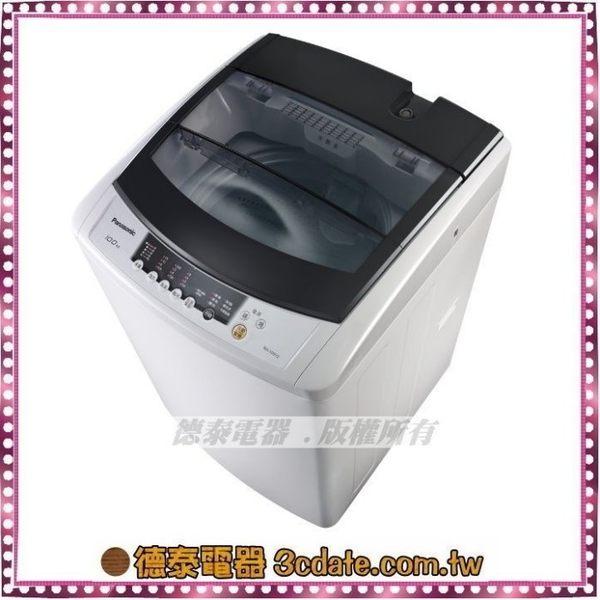 Panasonic 國際牌 10公斤 單槽 大海龍 洗衣機【NA-100YZ】淡瓷灰【德泰電器】