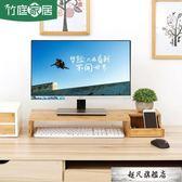 液晶顯示屏支架實木置物架簡易桌面收納架子電腦顯示器增高-超凡旗艦店
