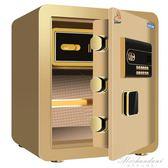 虎牌保險櫃指紋家用保險箱30cm小型全鋼密碼隱形防盜床頭家用迷你 igo黛尼時尚精品