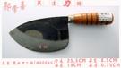 郭常喜與興達刀鋪-水刀二號-青鋼木柄(A00045) 魚處理專業刀具
