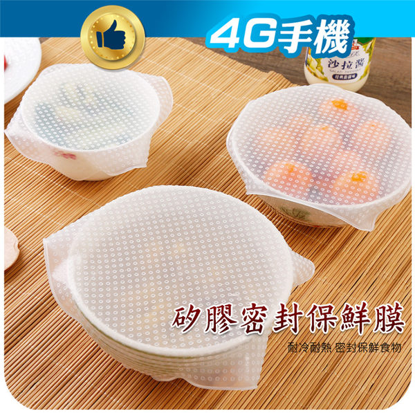 食品矽膠密封保鮮蓋 中 矽膠密封保鮮膜  食物保鮮膜 可微波 保鮮膜 重複使用 可水洗【4G手機】