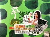 萃綠檸檬消化酵素60 包1 盒送5 小包