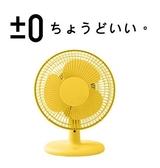 日本±0 正負零|桌上型電風扇 XQS-A220  黃色