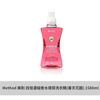 【Method 美則】四倍濃縮香水環保洗衣精 (春天花園) 1580ml
