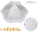 摺疊桌罩/蕾絲丸型桌罩--L直徑約75c...