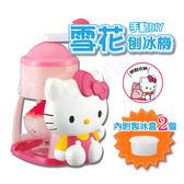 【Hello Kitty】凱蒂貓手動刨冰機(贈兩個冰盒)(日本境內版)